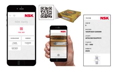 NSK轴承信息查询APP-NSK Verify