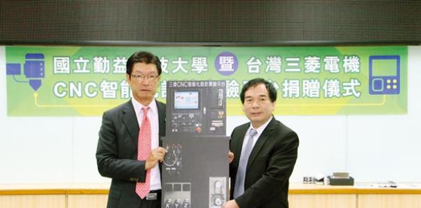 台湾三菱电机捐赠CNC智能化设计实验平台